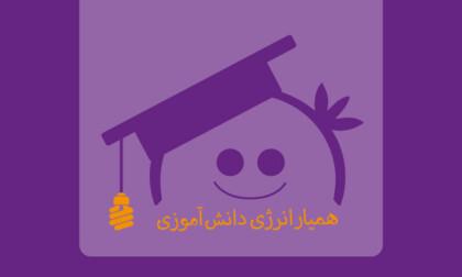 طرح همیار انرژی دانش آموزی