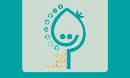نمایشگاه کودک، انرژی و محیط زیست