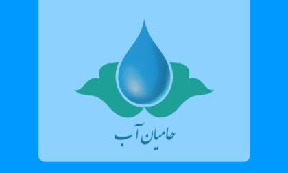 طرح دانش آموزی حامیان آب