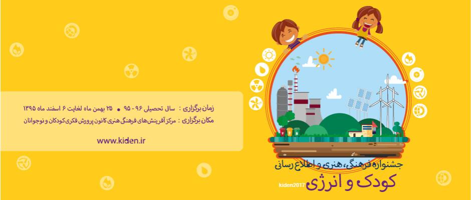 جشنواره کودک و انرژی kiden2017
