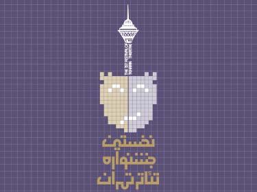 نخستین جشنواره خصوصی تئاتر تهران