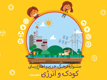جشنواره کودک و انرژیKiden2017