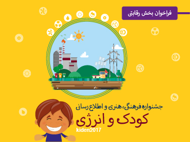 فراخوان جشنواره کودک و انرژیKiden2017