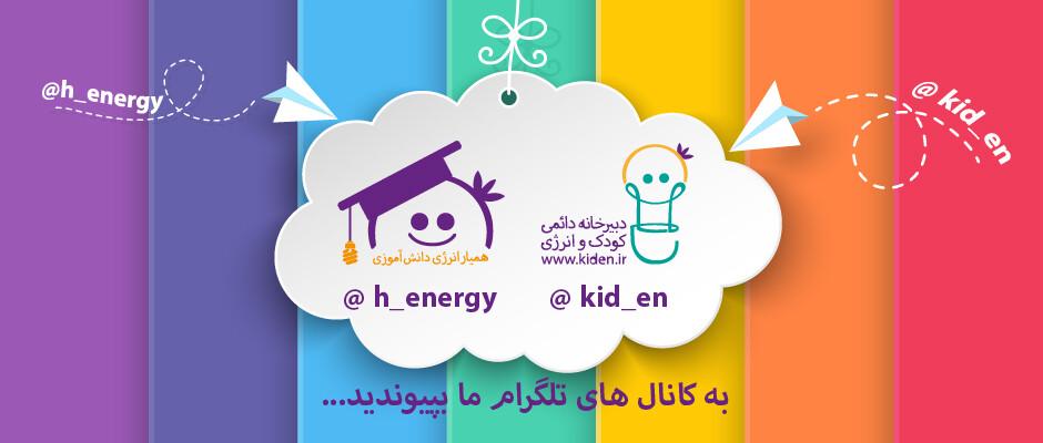 کانال تلگرام دبیرخانه کودک و انرژی – همیار انرژی دانش آموزی